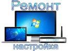 Фотография в Компьютеры Ремонт компьютерной техники Компьютерная помощь любой сложности:   - в Красноярске 0