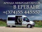Скачать бесплатно фото Гостиницы, отели Аренда микроавтобусов в Ереване 32314538 в Москве