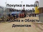 Фото в Авто Разное Приедем, демонтируем и бесплатно вывезем в Москве 7500