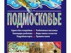 Свежее фото Карты Рыбалка в Подмосковье 32333677 в Москве