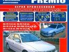 Уникальное фото Книги: легковые автомобили Продаётся книга о модели Тойота в Москве 32353382 в Москве
