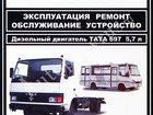 Смотреть foto Книги: автобусы Модель Тата автобус, книга по ремонту 32354074 в Москве