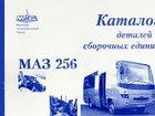Уникальное фото Книги: автобусы Как отремонтировать автобус МАЗ 256? 32354217 в Москве