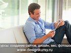Просмотреть фотографию Курсы, тренинги, семинары Курсы дизайна веб-сайтов, Обучение дизайну сайтов, Москва и онлайн, Репетитор, преподаватель дизайна сайтов и создания веб-сайтов на HTML, CSS, Dreamweaver 32367591 в Москве