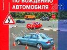 Новое изображение ПДД и юридическая литература Как научиться водить машину? Советы и правила 32376510 в Москве
