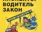 Смотреть фото ПДД и юридическая литература Как вести себя водителю с инспектором ГИБДД? 32376595 в Москве