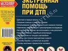 Уникальное фото ПДД и юридическая литература Аварии и правила дорожного движения 32376620 в Москве