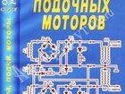 Уникальное фото Другая авто литература Книга посвящённая системе зажигания моторов 32381548 в Москве