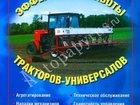 Свежее фото Книги по спецтехнике Книга по тракторам-универсалам, продаётся в Москве 32382235 в Москве