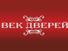 Изображение в   Фирма Век Дверей  Металлические и межкомнатные в Москве 1200