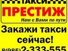 Просмотреть foto  Такси Престиж Щербинка Бутово 32455057 в Щербинке