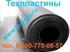 Фото в   Техпластина мбс гост купить в городе Москве в Москве 125