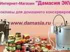 Фотография в   Магазин предлагает Автоклав для консервирования, в Москве 18900