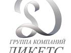 Фото в   Уважаемые дамы и господа!     Группа компаний в Санкт-Петербурге 0
