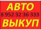 Скачать фотографию  Выкуп автомобиля в любом состоянии 32583983 в Перми
