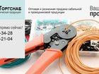 Фотография в Электроматериалы Кабель Реализация кабельно-проводниковой продукции, в Москве 1000000