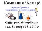 Просмотреть фотографию  Такелажное оборудование аренда/продажа 32592207 в Москве