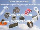 Свежее фотографию  Пресс подборщик киргизстан запчасти 32623531 в Костроме