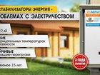 Свежее foto  Делаете ремонт? Не забудьте стабилизатор напряжения! 32673350 в Москве