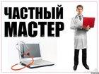 Смотреть фотографию  мастер по ремонту ПК и ноутбуков 32682268 в Москве