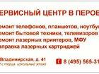 Скачать бесплатно foto  Сервисный центр в Москве в Перово 32687090 в Москве