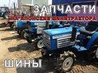 Скачать изображение Трактор Запчасти и шины на Японские минитракторы 32704648 в Москве