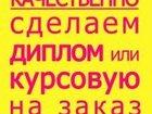 Фотография в Образование Курсовые, дипломные работы У Вас мало времени на учебу?   Вам нужна в Москве 100