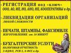 Фотография в Услуги компаний и частных лиц Юридические услуги БУХГАЛТЕРСКИЕ УСЛУГИ.   - Оптимизация налогообложения; в Москве 0