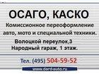 Фотография в   +7 (495)504-59-52 ОСАГО Митино Круглосуточно. в Москве 1000