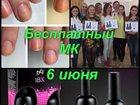 Скачать бесплатно фото  Бесплатный мастер-класс по системе IBX 32836153 в Москве