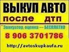 Фото в Недвижимость Продажа домов Скупка авто после ДТП в любом состоянии  в Казани 300000