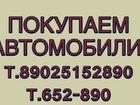 Свежее изображение  Срочный Выкуп Авто в Иркутске! 32843702 в Иркутске