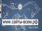 Фото в   Веб-студия: Сайты-ВСЕМ! Разработка сайта, в Сафоново 3500