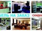 Фотография в   Изготовление мебели для дома, квартиры и в Москве 150000