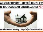 Фотография в   Как купить недвижимость за чужой счет? Профессиональные в Москве 950