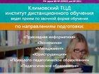 Свежее фото Автосервис, ремонт Приглашаем на обучение 32956241 в Москве