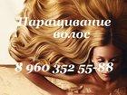 Фото в Красота и здоровье Салоны красоты Наращиваю волосы микрокапсулами. Belli Capelli. в Саратове 40