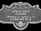 Фотография в   Тату салон Арбат    Уютная атмосфера. Профессиональные в Москве 2000