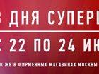Смотреть изображение  Тотальная распродажа, Только 3 дня 33117397 в Владимире