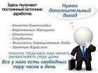 Фото в   Ищу сотрудников для удаленной работы в интернете. в Москве 15000