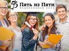 Скачать бесплатно foto  Курсы подготовки к ЕГЭ / ГИА Пять из пяти 33191812 в Севастополь