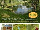 Увидеть foto  Продается земля 4, 1 га (собственность) 33195729 в Москве