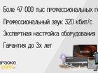 Изображение в   Предлагаем и обслуживаем профессиональное в Москве 82000