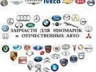 Изображение в   В компании Андиго Авто Вы можете приобрести в Москве 1