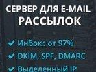 Изображение в   SMTP. BZ - Безлимитные абузаустойчивые выделенные в Москве 1250