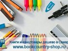 Скачать бесплатно foto Курсы, тренинги, семинары Продажа книг, учебников, детской литературы по низким ценам в Самаре, 33244324 в Самаре
