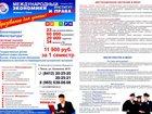 Скачать бесплатно изображение  Магистратура и бакалавриат 33267730 в Пензе