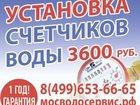 Увидеть изображение  Установка 2-ух счетчиков воды с гарантией 1 год 33319316 в Москве