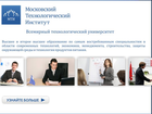 Фото в   МТИ предлагает Вам ДИСТАНЦИОННО пройти обучение в Москве 29900