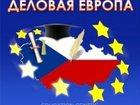 Уникальное изображение  Поступление в престижные гимназии и школы Чехии! 33389742 в Москве